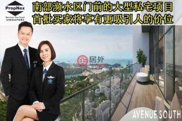 东南省房产房价_新加坡房产房价_居外网在售新加坡1卧1卫新开发的房产总占地22852平方米SGD 1,037,000
