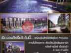 泰国清迈府Ban Aen的房产,The Treasure公寓,编号6102321