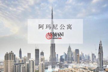 居外网在售阿联酋1卧2卫特别设计建筑的房产总占地10000平方米AED 3,980,000
