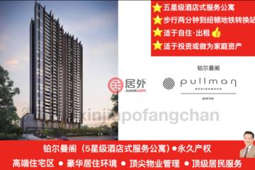 中星加坡房产房价_新加坡房产房价_居外网在售新加坡4卧3卫新开发的房产总占地8866平方米SGD 3,677,000