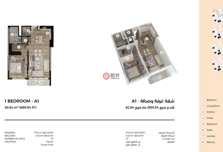 阿联酋迪拜Al Barshaa South的新建房产,Arjan,编号50063050